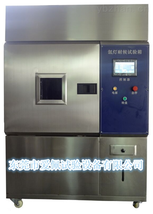 氙燈耐氣候光老化測試儀/耐氙燈老化試驗箱