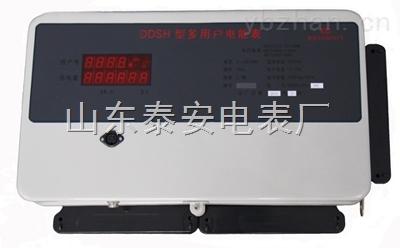 DDSH-集中式智能電表