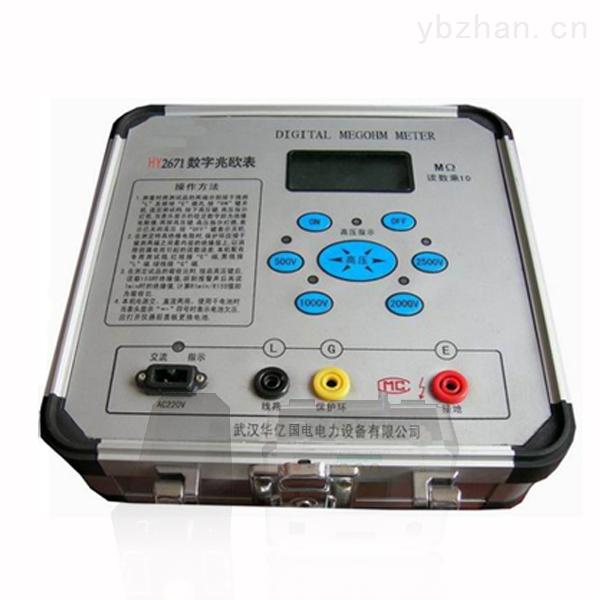 HY2671-數字兆歐表價格廠家