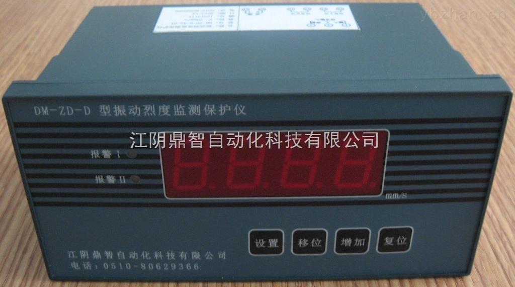 完美替换无锡厚德HZD-L-X1的数显振动监控仪