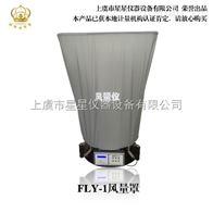 FLY-1FLY-1风量罩无尘室风口检测   厂家直销