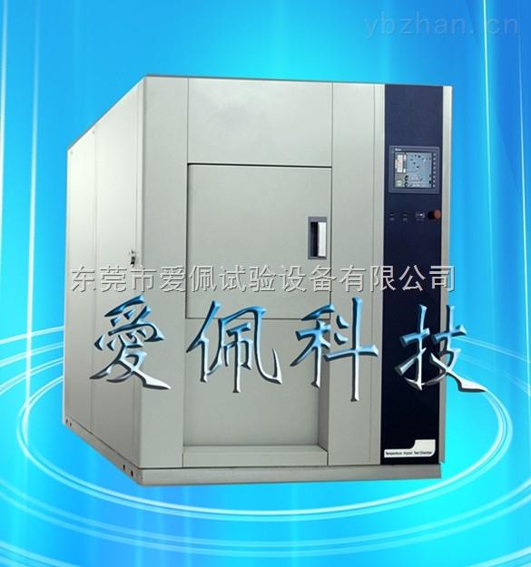 不銹鋼冷熱沖擊試驗箱/可程序冷熱沖擊試驗箱