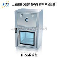 内700净化传递窗净化传递窗 厂家直销 技术参数 用途 批发
