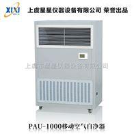 PAU-1000移动式空气净化器 移动式自净器 制造商