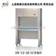 SW-CJ-1C双人单面水平送风层流净化工作台使用方法
