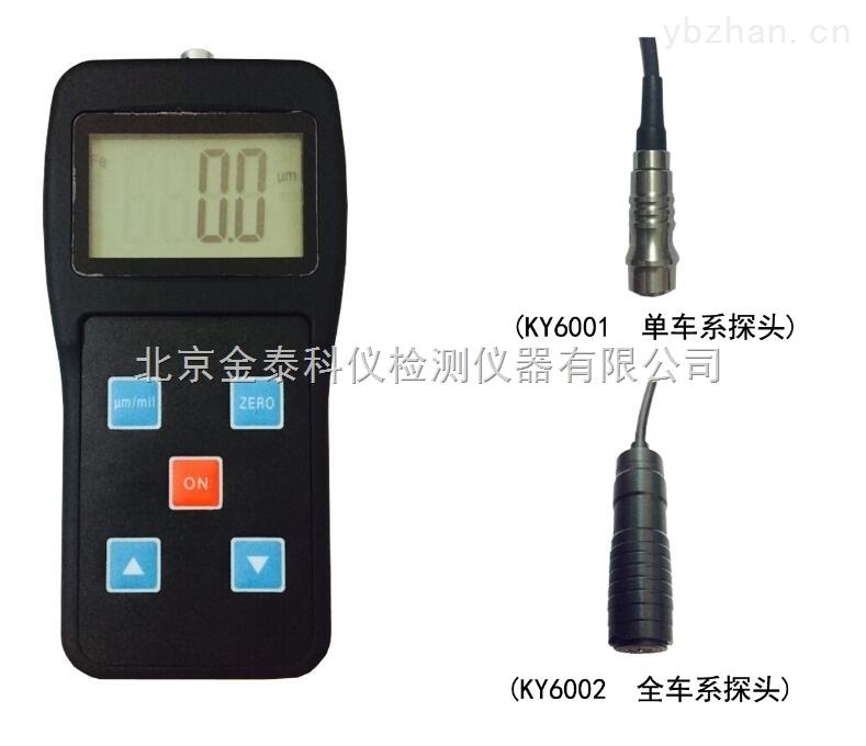 KY6001/KY6002便攜式漆膜測厚儀北京廠家批發