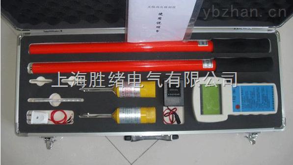 32A高压无线核相仪