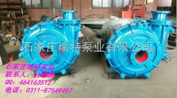 河北石家庄瑞特泵业供应AH系列渣浆泵