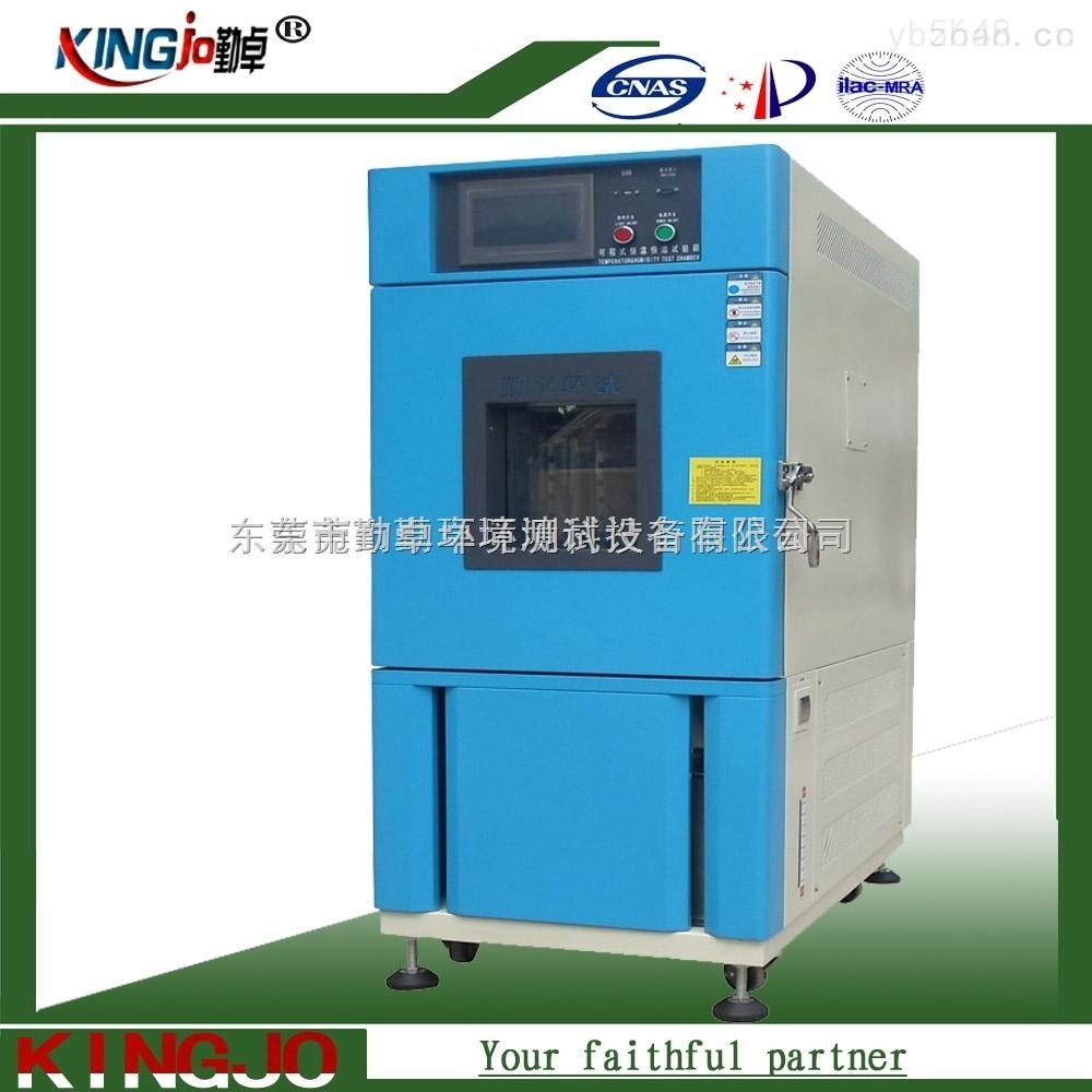 勤卓品牌快速温变試驗箱 高低温快速转换测试机 可程式恒温恒湿机