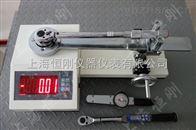 180N.m的力矩扳手校验仪