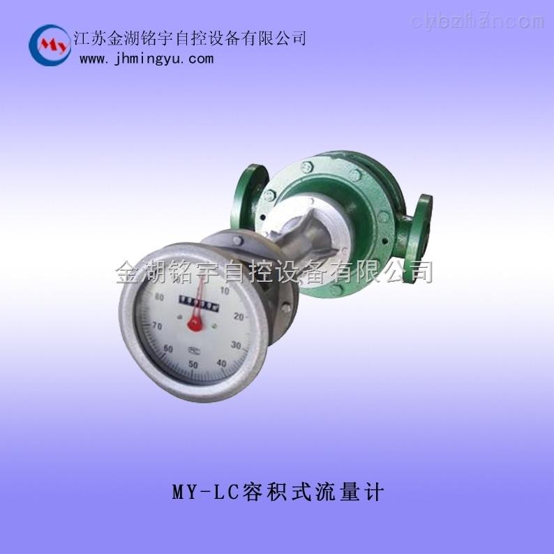 容積式流量計 金湖銘宇自控設備有限公司
