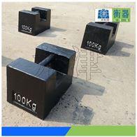 100公斤铸铁砝码★100公斤标准砝码价格