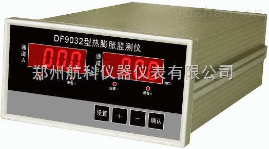 郑州航科供应DF9032热膨胀监测仪