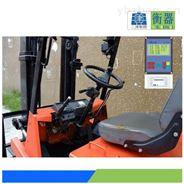 青浦叉车加装称重系统厂家|台励福燃油叉车改装电子秤