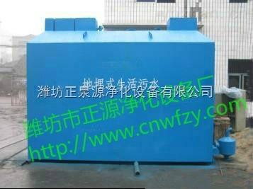 四川彭州地埋式一体化污水处理设备【潍坊正源】质量保证