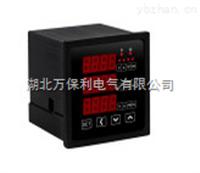 江陰新長江PS9774H可編程智能數顯功率因數表-湖北萬保利電氣