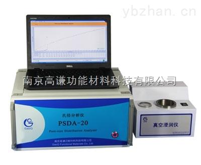 微滤膜孔径分析仪