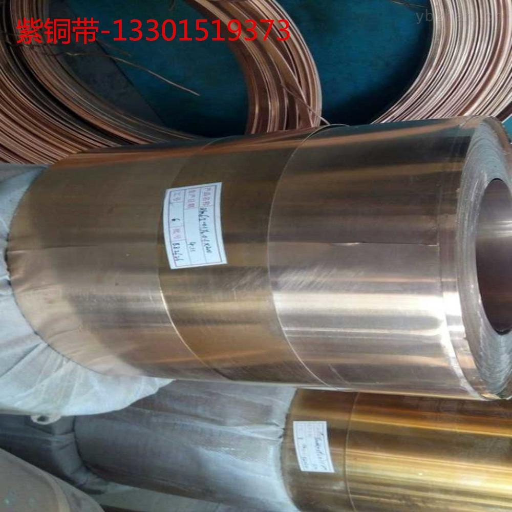 QSn8-0.3磷青铜带定做加工
