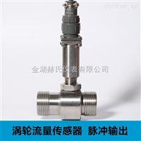 液体涡轮流量传感器转换器