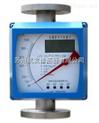 HY系列液晶指示型金属管浮子流量计