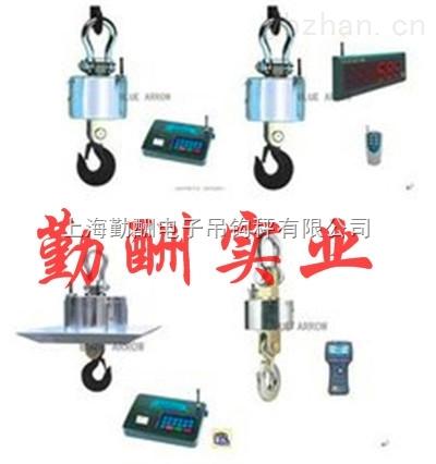无线电子吊秤配B款手持机冬季zui新价格