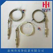 双华专业生产压簧式热电阻