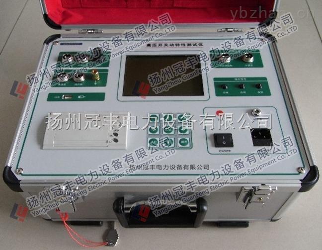 便攜式 高壓開關機械特性測試儀