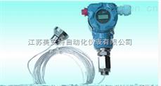 优质防爆型电感式液位变送器供应商