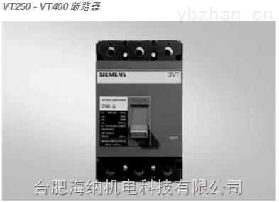 西门子VT250-VT400断路器
