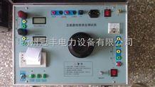 冠豐高精度互感器特性綜合測試儀