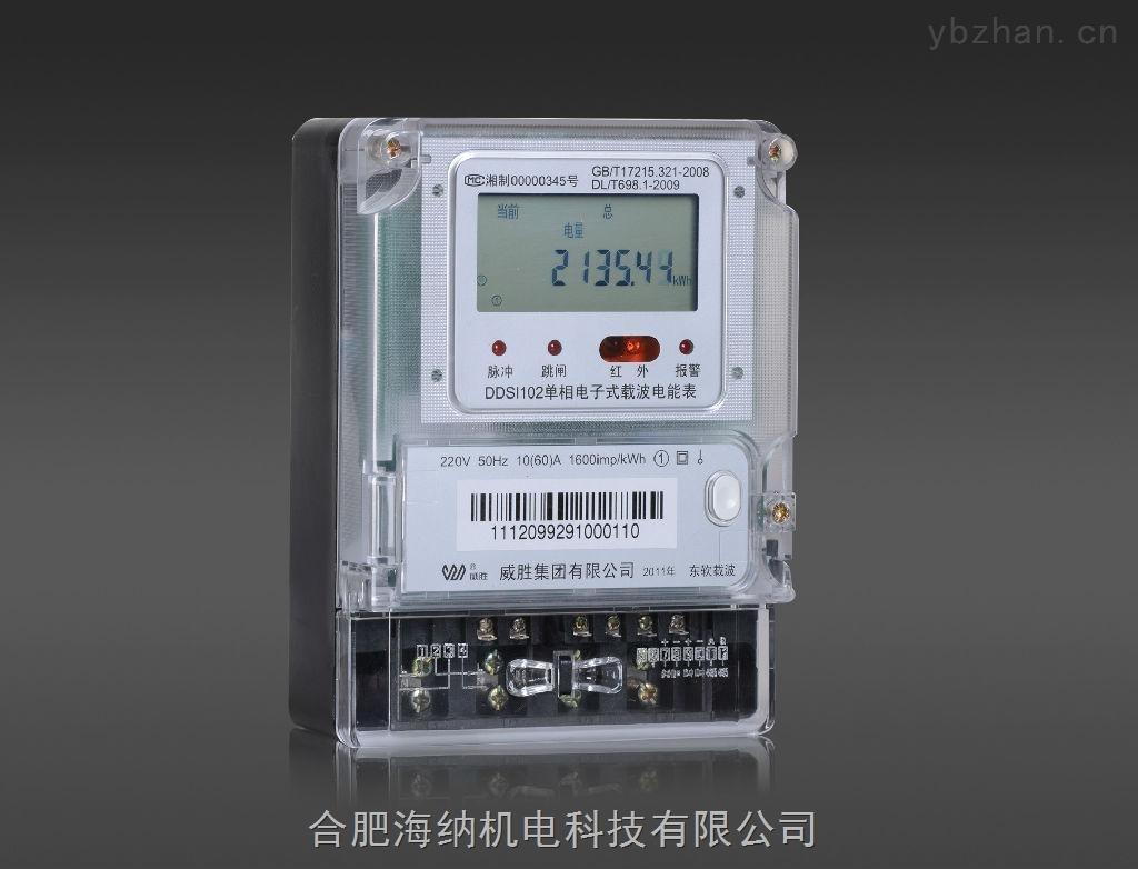 DDSI102-Z2-威胜DDSI102-Z2单相电子式载波电能表