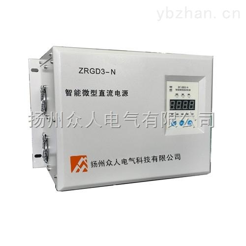ZRGD-F150-分布式直流電源(分體式)