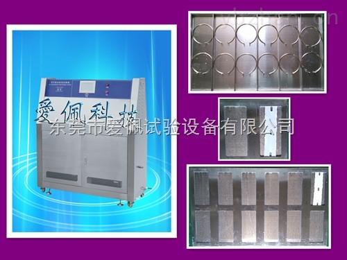 工业紫外线老化试验箱/紫外线和湿热老化试验箱