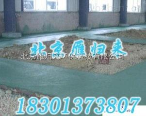 抚顺金刚砂耐磨地坪固化剂市场