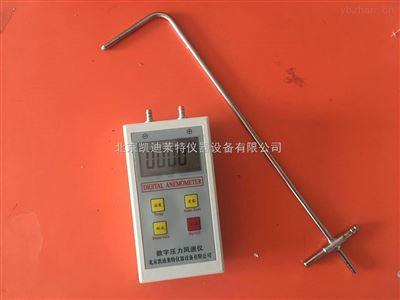 北京凯迪KDYF-2000F数字式压力风速仪