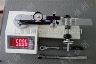 扭力扳手检验仪50-500牛米
