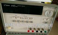 安捷伦AG-E3632A可程控电源
