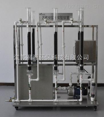 活性炭吸附实验装置报价JYST-0006