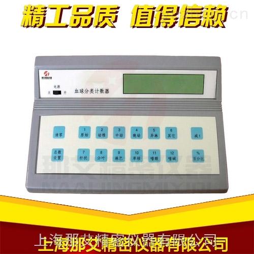 NAI3538-血球分类计数器