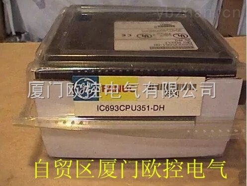 IC693CPU351-DH优势IC693PWR321R自贸厦门