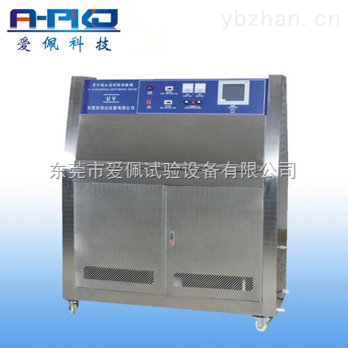 Uv紫外线老化试验箱厂家/东莞UV耐候测试箱