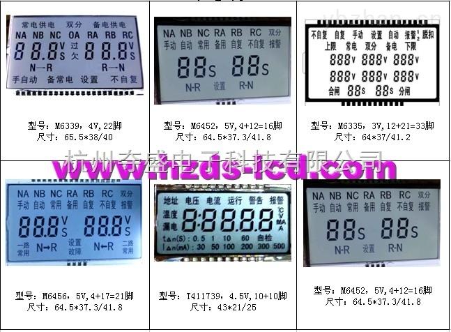 工业设备LCD液晶显示屏