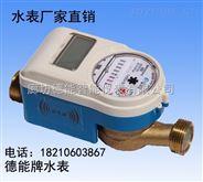 贵州智能水表厂家报价多少钱