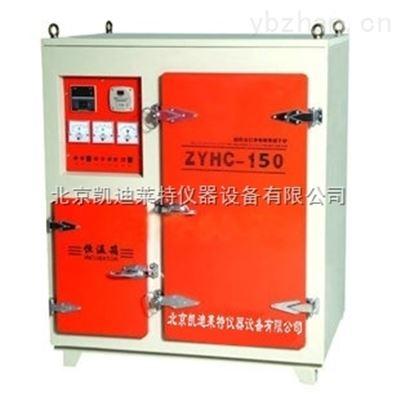 ZYHC-150带储藏自控型远红外电焊条烘干箱