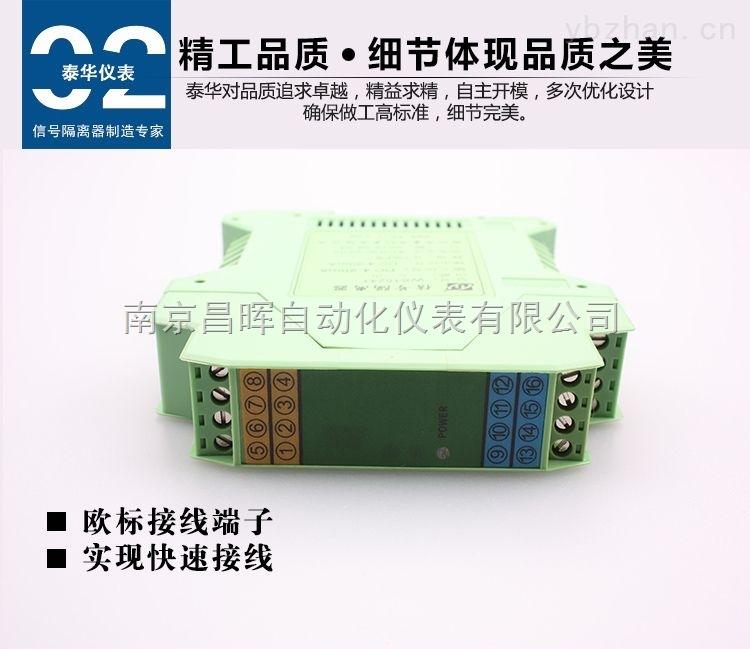 TAP-RP热电阻温度变送器