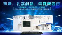 儿童微量元素检测分析仪东盛DS-3A价格
