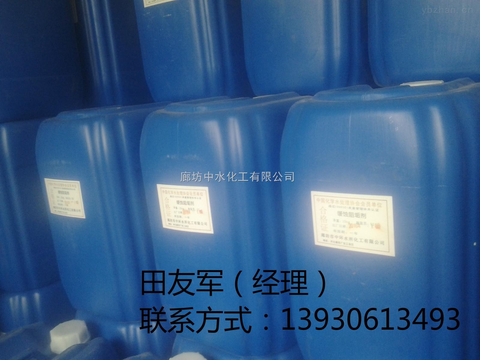 辽宁省循环水缓蚀阻垢剂  辽宁省工业用阻垢分撒剂