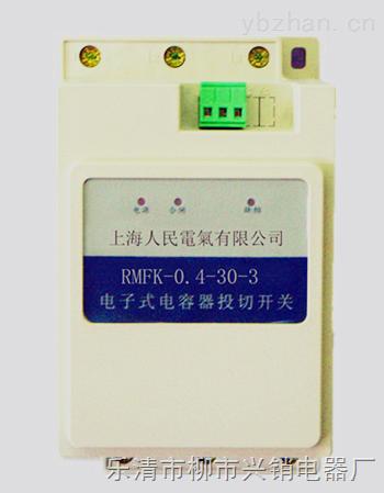 供應RMFK-0.25-10-Y智能電容器復合開關