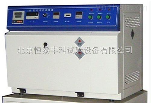 简易型氙弧灯耐气候试验箱