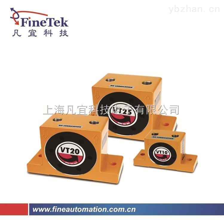 供上海凡宜FineTek 涡轮式振动器 空气锤